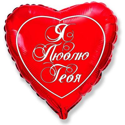 Воздушный шар на День всех влюблённых, размер 18 дюймов, с рисунком Я люблю тебя #201506RU купить в Казани