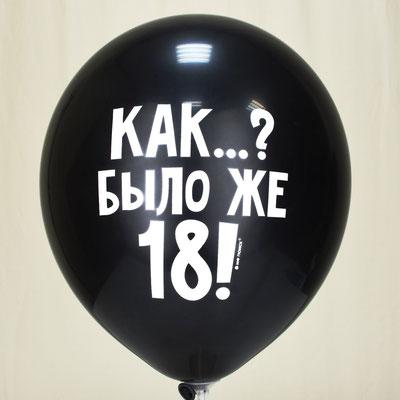 """Воздушные шары с рисунком """"Оскорбительные шарики для неё"""" купить в Казани"""