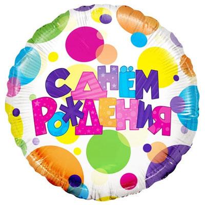 """Фольгированный воздушный шар FALALI круг 18"""" С Днём Рождения Разноцветные точки купить в Казани"""