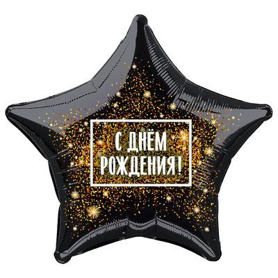 """Фольгированный воздушный шар Agura звезда 18"""" С Днём Рождения! Золотая хлопушка купить в Казани"""