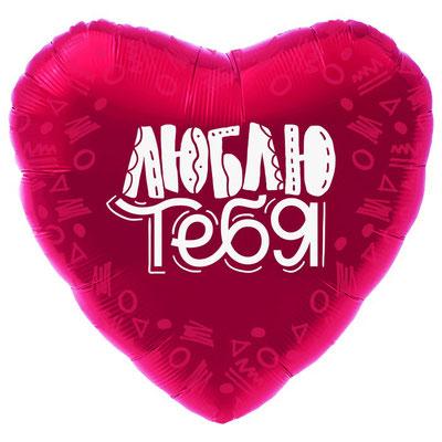 Воздушный шар на 14 февраля, размер 18 дюймов, с рисунком Люблю тебя Узоры Фуше #752500 купить в Казани