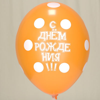 """Воздушные шары с рисунком """"С Днём Рождения Горошек"""" купить в Казани"""