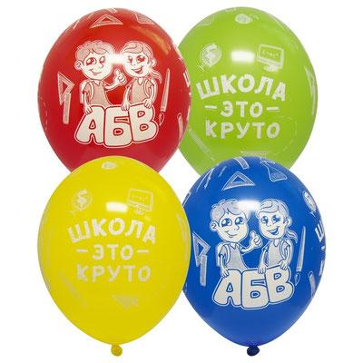 Воздушные шары на выпускной с рисунком Школа это круто, размер 14 дюймов #1103-1657 купить в Казани