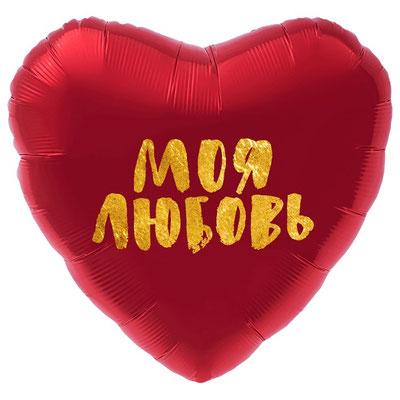 Воздушный шар на День всех влюблённых, размер 18 дюймов, с рисунком Моя любовь, золотой глиттер на красном #752838 купить в Казани
