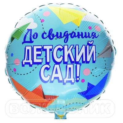 Воздушный шар на выпускной, размер 18 дюймов, До свидания Детский сад #1202-2825 купить в Казани