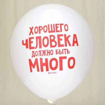 """Воздушные шары с рисунком """"Хвалебные шарики"""" купить в Казани"""