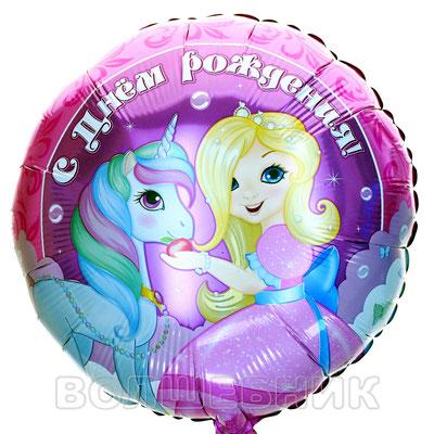 """Фольгированный воздушный шар Flexmetal круг 18"""" С Днём Рождения Принцесса Мия и единорог купить в Казани"""