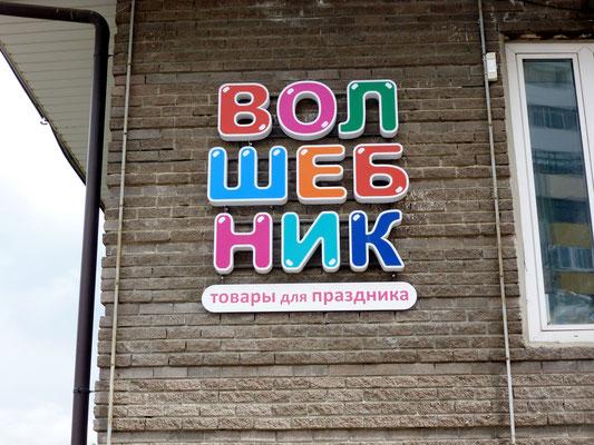 Магазин Волшебник на Бигичева