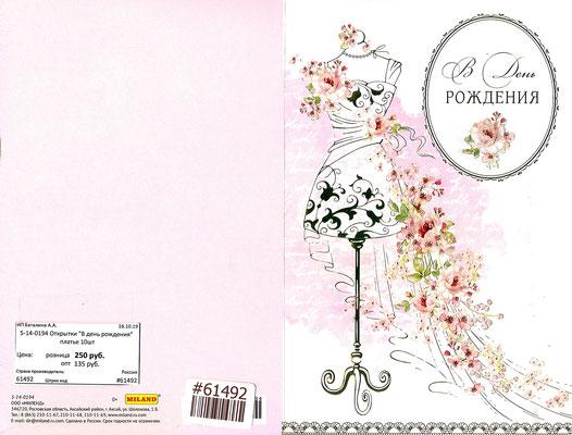 5-12-0194 Открытки В День Рождения Платье, 10 шт. #61492. Оптовая цена за 10 шт.: 135 руб.