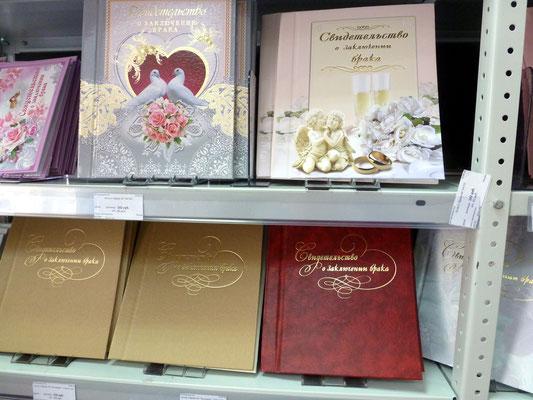 Подарочные обложки свидетельства о браке
