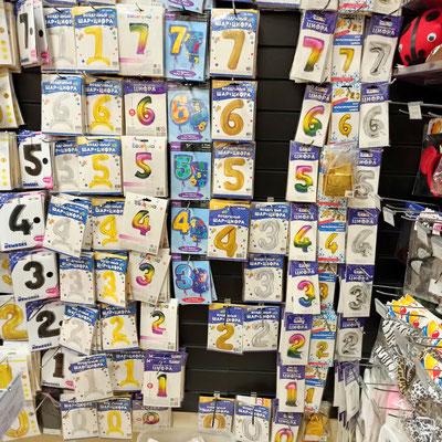 Фольгированные цифры для надувания гелием в магазине Волшебник на Копылова