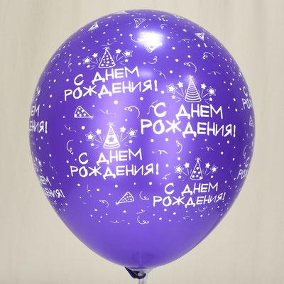 """Воздушные шары с рисунком """"С Днём Рождения Универсальный"""" купить в Казани"""
