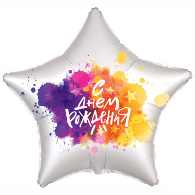 """Фольгированный воздушный шар Agura звезда 18"""" С Днём Рождения Краски на белом купить в Казани"""