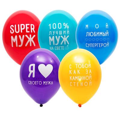 Воздушные шары Любимый Муж, пачка 50 шт. - купить в Казани