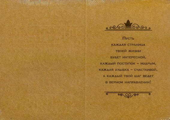 К-0006 Открытки крафт с Днём Рождения, 10 шт. #61508. Оптовая цена за 10 шт.: 285 руб.