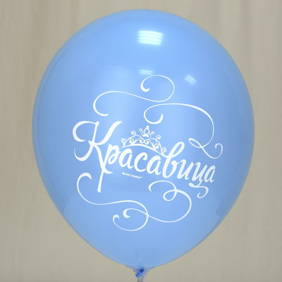 """Воздушные шары с рисунком """"Для неё"""" купить в Казани"""