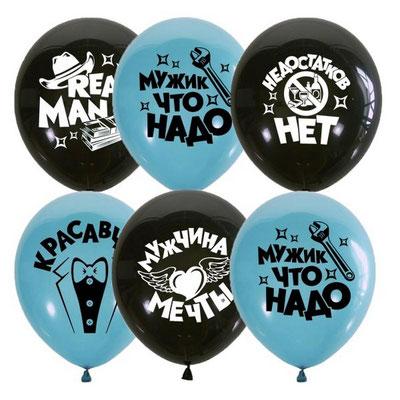 Воздушные шары Настоящему мужчине, пачка 50 шт. - купить в Казани