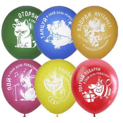 Воздушные шары С Днем Рождения Оторвись, пачка 100 шт. - купить в Казани