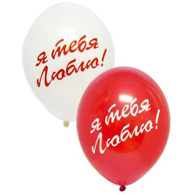 Воздушные шары на День Валентина с рисунком Я тебя люблю, размер 14 дюймов #1103-1356 купить в Казани