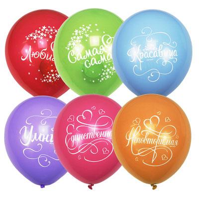 Воздушные шары Для неё, 10 шт. - купить в Казани