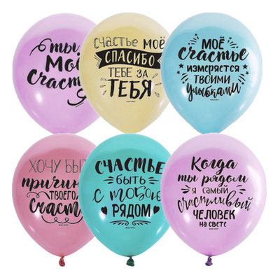 Воздушные шары Ты мое счастье, пачка 50 шт. - купить в Казани