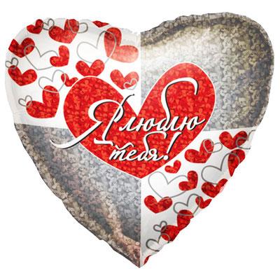 Воздушный шар на День Валентина, размер 18 дюймов, с рисунком Я тебя люблю Голография #70793 купить в Казани
