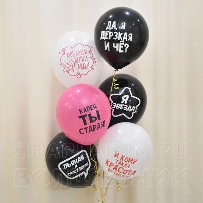 Геливый букет шаров с приколами - купить в Казани