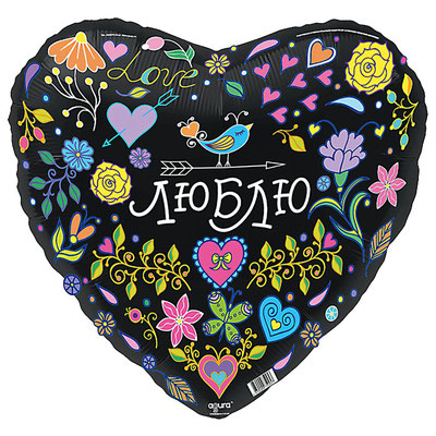 Воздушный шар на День Валентина, размер 18 дюймов, с рисунком Люблю Орнамент на чёрном #751442 купить в Казани