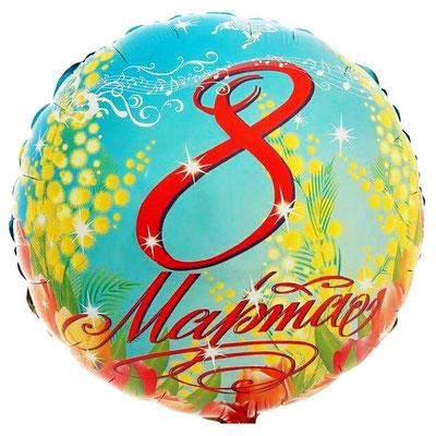 Воздушный шар на Женский день 8 марта , размер 18 дюймов, 8 Марта Мелодия #411515 купить в Казани