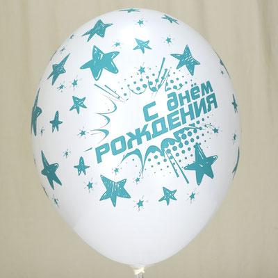"""Воздушные шары с рисунком """"С Днём Рождения Звезды бирюзовые"""" купить в Казани"""