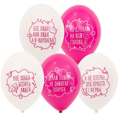 Воздушные шары Я не стерва, пачка 50 шт. - купить в Казани