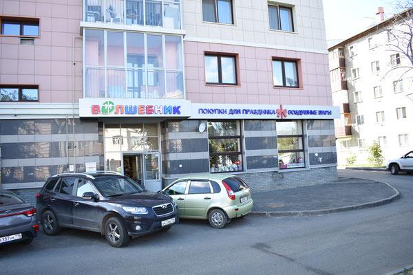Магазин Волшебник на ул. Копылова, д. 9 (Казань, Соцгород)