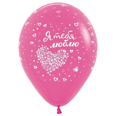 Воздушные шары на День Валентина с рисунком Я тебя люблю Ассорти, размер 12 дюймов #612097 купить в Казани