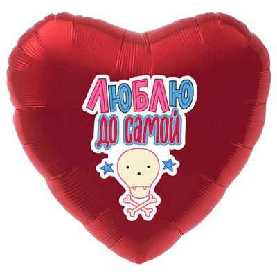 Воздушный шар на 14 февраля, размер 18 дюймов, с рисунком Люблю до самой... #751565 купить в Казани