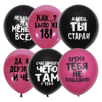 Воздушные шары Оскорбительные шарики для неё, пачка 50 шт. - купить в Казани