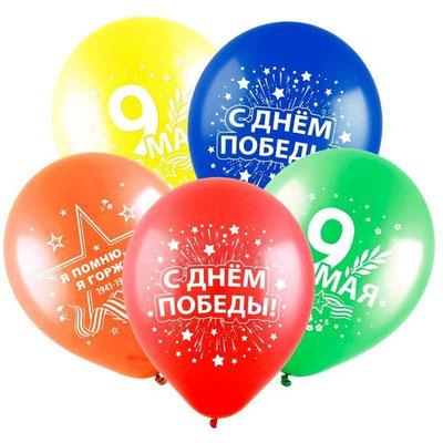 Воздушные шары на День Победы 9 мая с рисунком С днем Победы, размер 12 дюймов #412461 купить в Казани