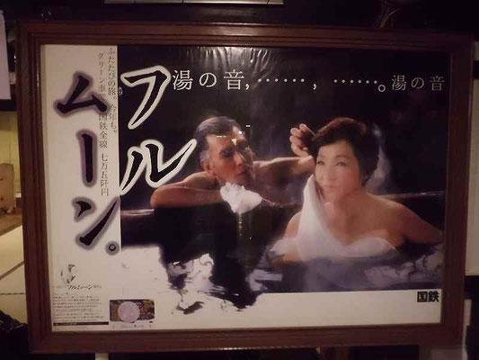 国鉄時代のディスカバージャパンポスター 上原健と高峰三枝子