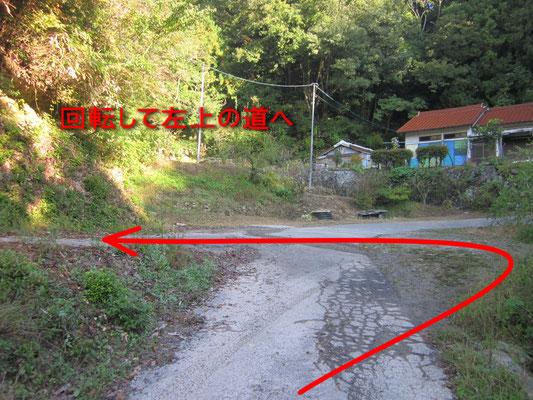 目の前に家の見える丁字路を、左斜め後ろ方向に回転して上る。切り返しが必要になるかもしれません