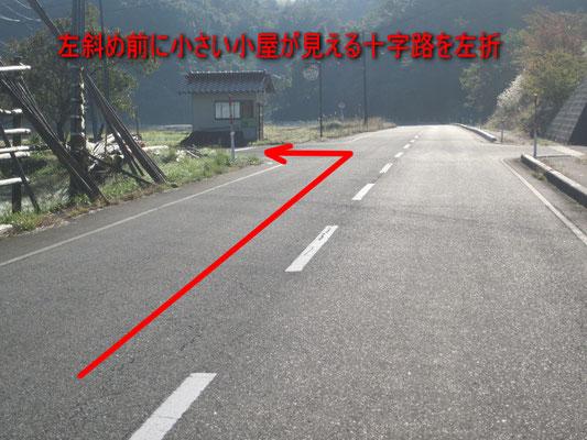 左前に小さい小屋が見える十字路を左折