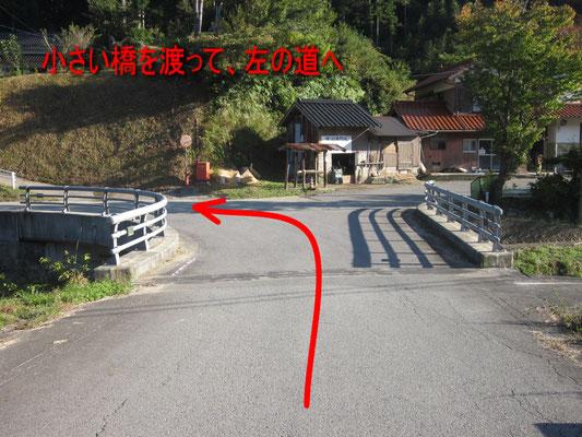 小さい橋を渡って、丁字路を左折