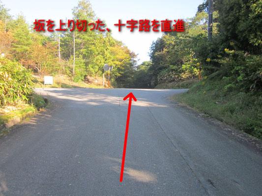 坂道を登り切った広い十字路を直進