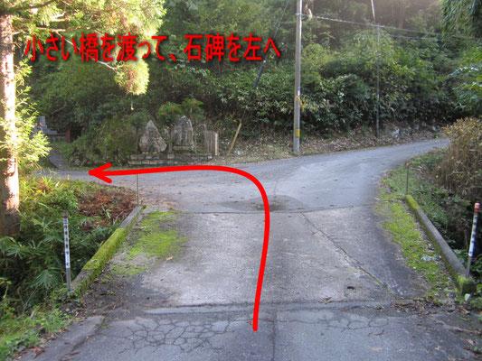小さい橋を渡って、石碑のある丁字路を左折