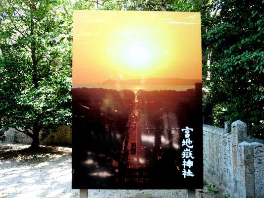 宮地嶽神社 - 光の道