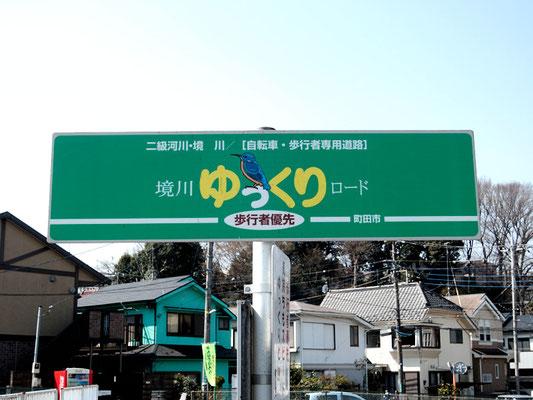 境川ゆっくりロード - 標識