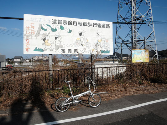 ひびき灘サイクリングロード(一般県道遠賀宗像自転車道線)- 遠賀川橋 - 入口