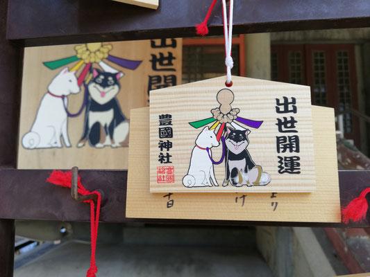 Ema de un templo de Osaka.