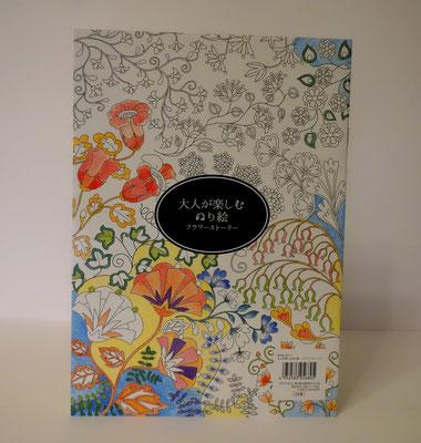 Cuaderno para pintar mandalas de Japón