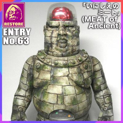 いにしえのミート / MEAT of Ancient
