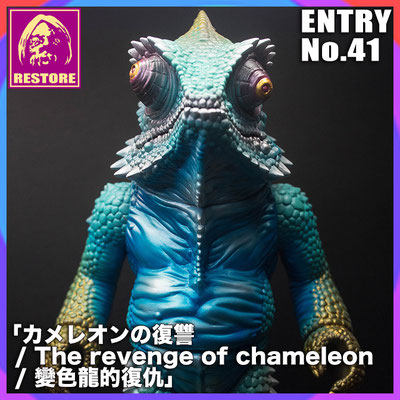カメレオンの復讐 / The revenge of chameleon 變色龍的復仇