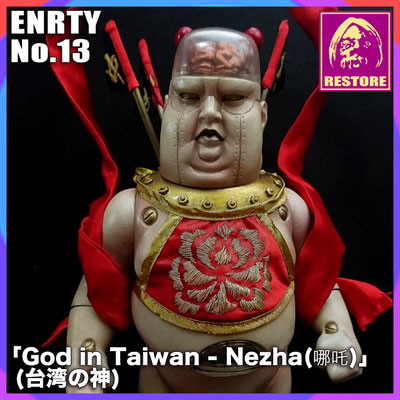 台湾の神 / God in Taiwan - Nezha(哪吒)